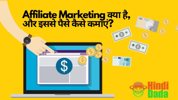 affiliate marketing kya hai in hindi