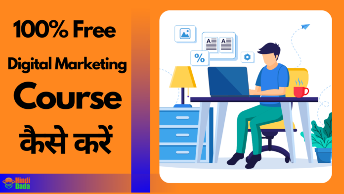 Digital Marketing Course Kaise Kare in Hindi