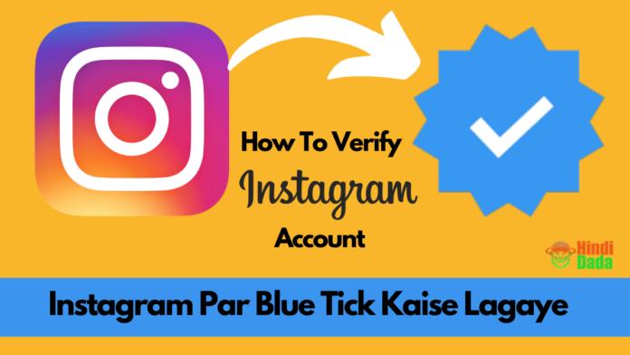 Instagram Par Blue Tick Kaise Lagaye