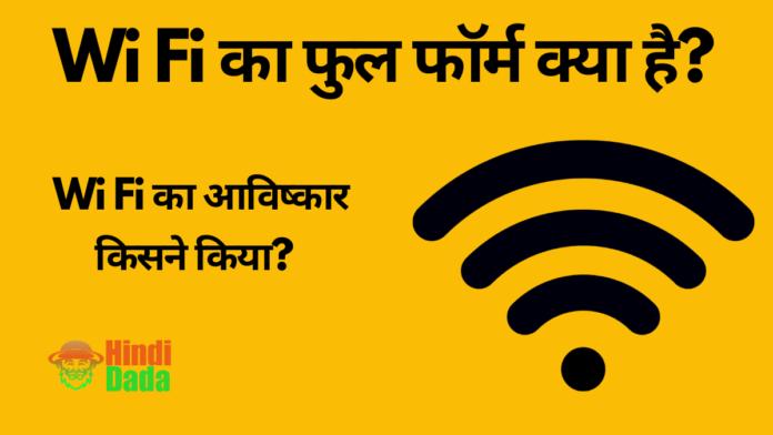 Wi Fi ka full form kya hai