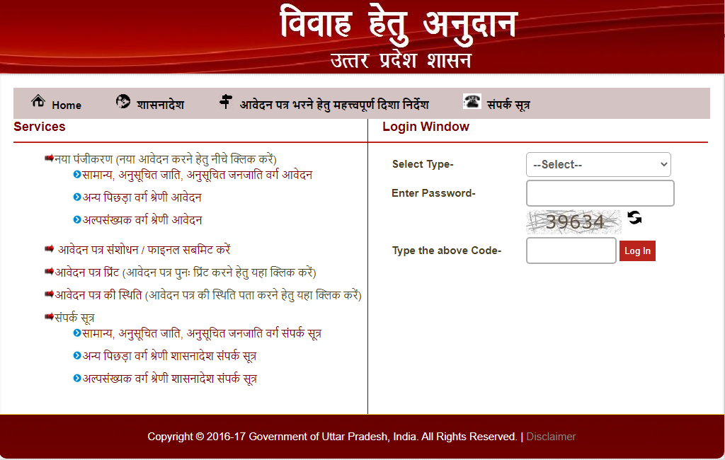 shadi anudan apply online