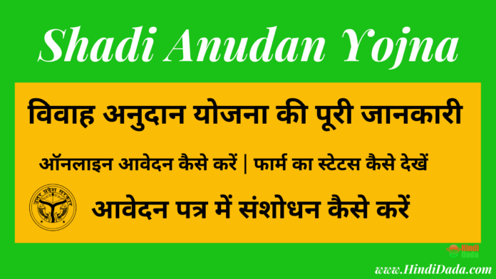 up shadi anudan yojana