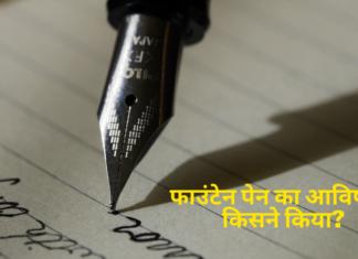 Pen Ka Aviskar Kisne Kiya