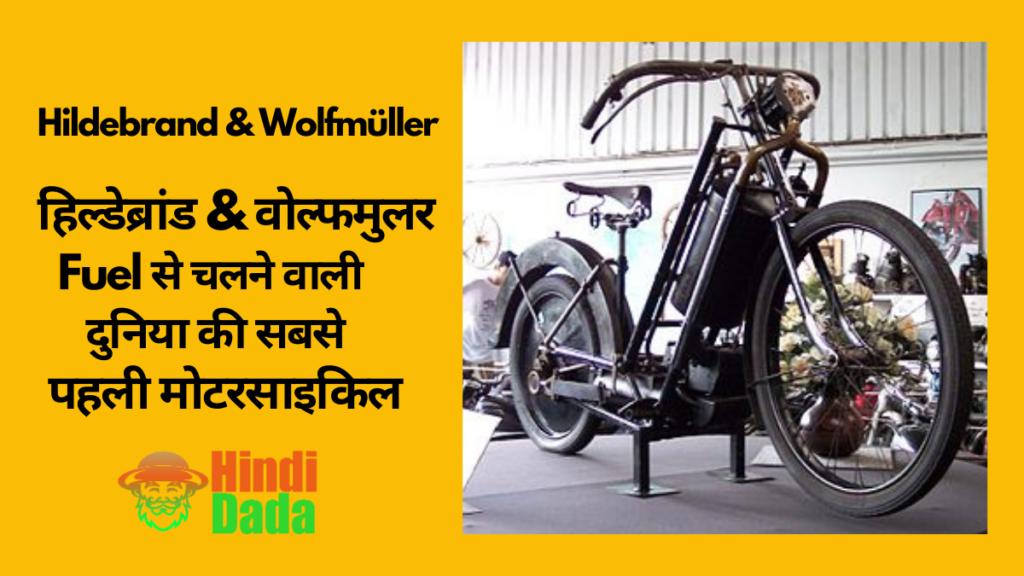 Motorcycle Ka Avishkar Kisne kiya tha