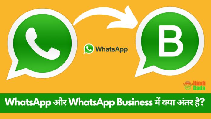 Whatsapp or Whatsapp Business Mai Kya Antar Hai