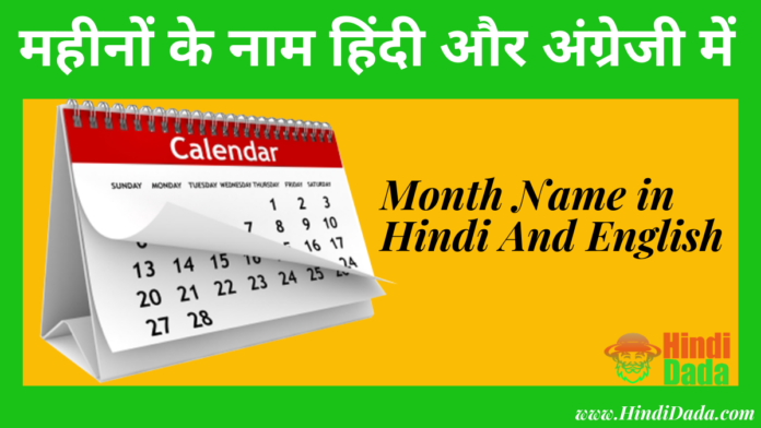 Months Name in Hindi and English