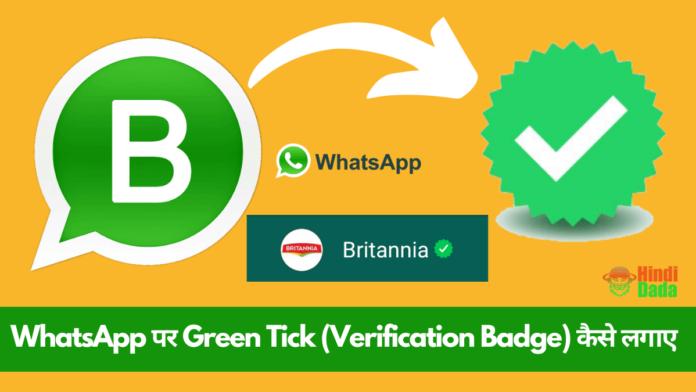 WhatsApp Par Blue Tick Kaise Lagaye