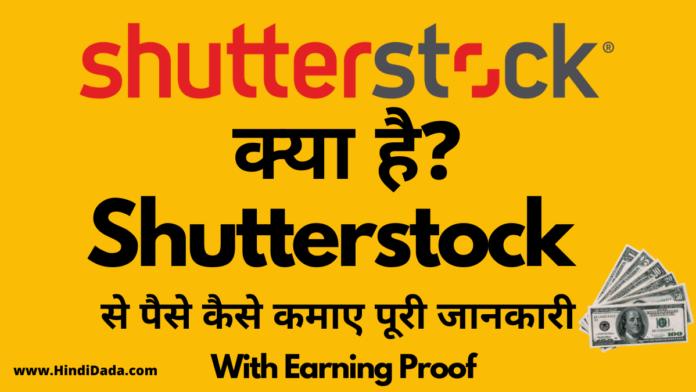 shutterstock kya hai in hindi