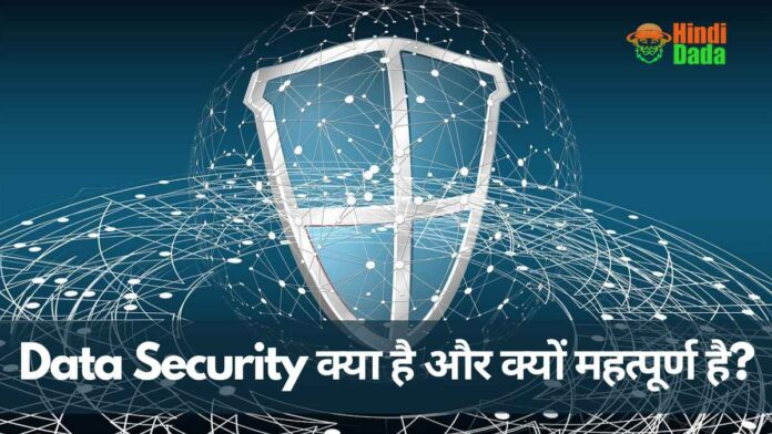 Data Secuirty Kya Hai