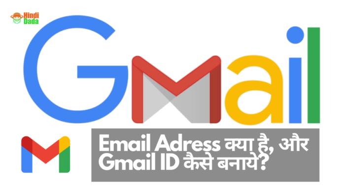 Email Address Kya Hota Hai in Hindi