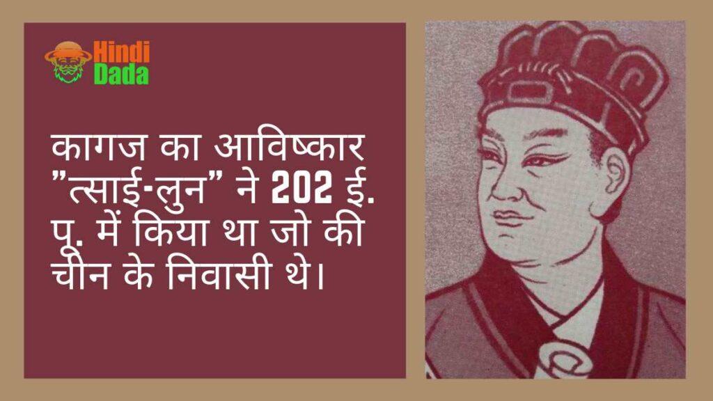 kagaj ka avishkar kisne kiya hindi
