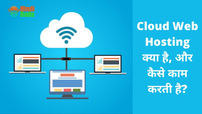 Cloud Hosting kya in Hindi