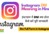 DM Meaning in Hindi Instagram
