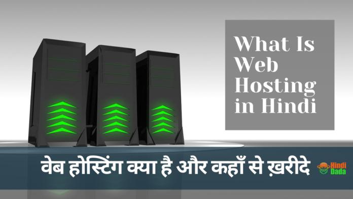 Web Hosting Kya in Hindi