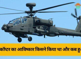 helicopter ka avishkar kisne kiya tha in hindi